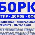профессиональная уборка, Уборка и помощь по хозяйству в Моздокском районе