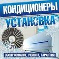 Климат-Сервис, Ремонт и установка кондиционеров в Городском поселении Пойковском
