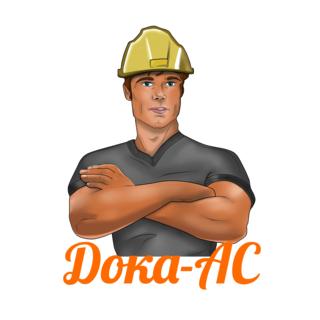 Дока-АС -ремонтно-бытовой сервис