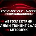 Респект Авто, Замена стартера в Самарской области