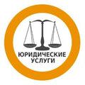 Юридические услуги, Услуги юристов по регистрации ИП и юридических лиц в Раменском районе