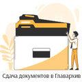 Проект-Архив, Архивные услуги в Сергиево-Посадском районе