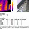 Тепловизионное обследование (проверка тепловизором) частных домов, дач и коттеджей