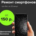 Nice Device, Ремонт мобильных телефонов и планшетов в Верх-Исетском районе
