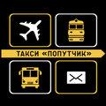 Попутчик, Услуги курьера на легковом авто в Республике Татарстан