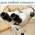 Поставка медицинской техники для гинекологии, косметологии и других направлений
