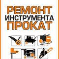 ИнструментБург, Пилы монтажные в Муниципальном образовании Екатеринбург