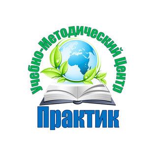 Учебно-Методический Центр ПРАКТИК