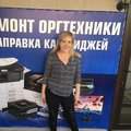 Оргтехника-Сервис, Ремонт утюга в Белореченском районе