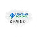 Lancman School, ЕГЭ по химии в Городском округе Шаховская