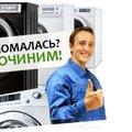 поравремонт.рф, Ремонт: не заливает воду в Нелидовском районе