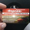 Альфред Муллаянов, Ремонт авто в Илишевском районе