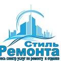Стиль Ремонта, Установка активного ИК-барьера в Городском округе Сочи