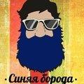 """""""Синяя борода"""", Тату и пирсинг в Краснодаре"""
