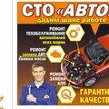 Евгений Болгов, Ремонт трансмиссии авто в Городском округе Бийск