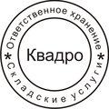 ООО Квадро, Складские услуги в Сергиево-Посадском районе
