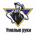 УМЕЛЫЕ РУКИ, Услуги грузчиков в Октябрьском районе