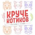 Круче Котиков, Визитка в Городском округе Великий Новгород