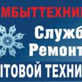 Рембыттехника, Замена камеры в Кировском районе