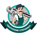 Сантехник Степаныч, Монтаж труб в Москве и Московской области