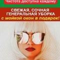 "ООО ""Аванта-Клининг Екатеринбург"", Услуги уборки в Екатеринбурге"