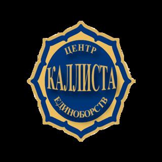 Центр единоборств Каллиста