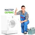 МАСТЕР-СЕРВИС, Замена ремня привода в Пресненском районе