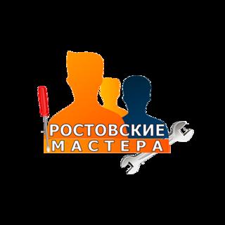 Ростовские-Мастера