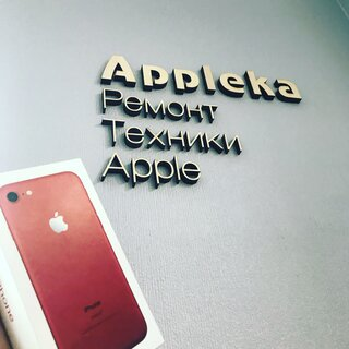 Ремонт iPhone Appleka