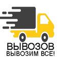 ВЫВОЗОВ, Вывоз мусора в Пушкинском районе