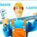 Сантех-Услуги 24, Монтаж труб в Москве и Московской области