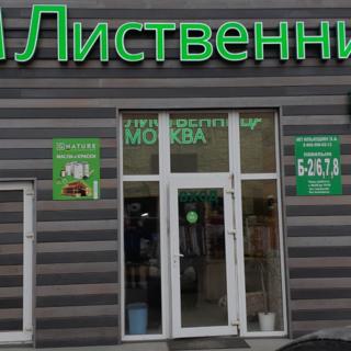 Лиственница Москва