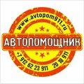 Эвакуаторы манипуляторы Автопомощник, Эвакуатор для легковых авто в Свердловской области