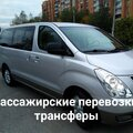 ИП Марзаев Валерий Юрьевич, Заказ пассажирских перевозок в Щёлкино