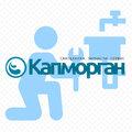 Капморган, Монтаж акриловой ванны в Мытищах