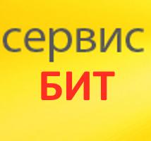 Сервисный центр БИТ