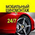 МОБИЛЬНЫЙ-ШИНОМОНТАЖ, Прикурить автомобиль пусковым устройством в Орловском районе