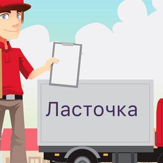 Курьерская служба Ласточка