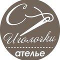 С Иголочки, Ремонт одежды в Городском округе Ивантеевка