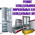 Сергей Н., Ремонт холодильников в Первомайском районе