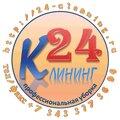 """Клининговая Компания """"КЛИНИНГ-24"""", Уборка и помощь по хозяйству в Каменске-Уральском"""