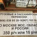 Игорь П., Перевозка строительных грузов и оборудования в Горетовке