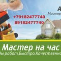 Андрей Пшеничный, Подключение электрической варочной панели в Платнировской