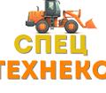 Спецтехнекс, Экскаваторы-погрузчики в Бутырском районе