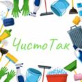 Чисто Так, Поддерживающая уборка в Городском округе Феодосия