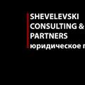 """Shevelevski Consulting & partners (ООО """"ФТ Энерго""""), Услуги юристов по ликвидации юридических лиц в Городском округе Новосибирск"""
