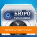 БЮРО РЕМОНТА, Замена кнопок в Электростали