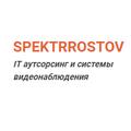 Спектр - ИП Чальцева Анна Сергеевна, Администрирование 1C в Ростовской области
