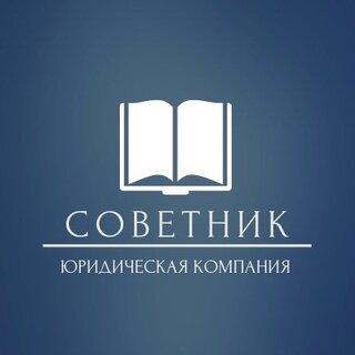 """Юридическая компания """"Советник"""""""