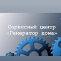 """""""Генератор дома"""" , Ремонт и установка техники в Клину"""